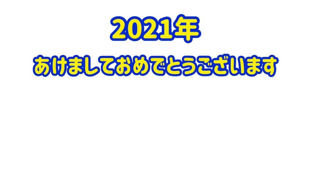 2021年も頑張ります!!